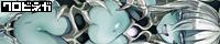(愛と勇気の)クロビネガ